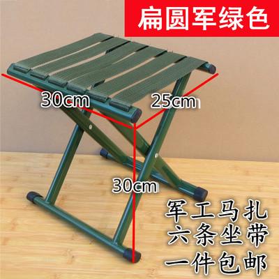 折叠凳子马扎户外加厚靠背军工用钓鱼椅小凳子折叠椅便携板凳马札
