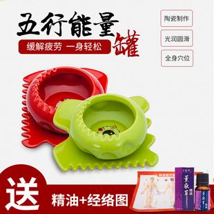 陶瓷体雕板五行经络能量刮痧罐碗开背点穴按摩器全身排湿寒毒通用