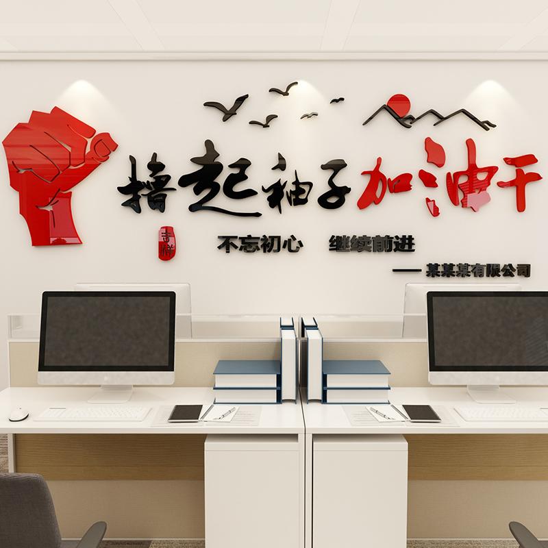 935拳頭加油-大紅+黑-無公司名稱小80飾家 3d立體亞克力激勵標語企業辦公室裝飾公司文化墻勵志墻貼