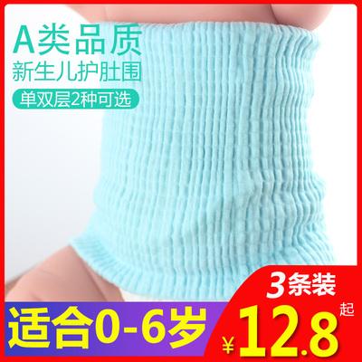宝宝护肚围秋冬季纯棉加厚新生婴儿护肚脐儿童腹围兜裹肚子护脐带