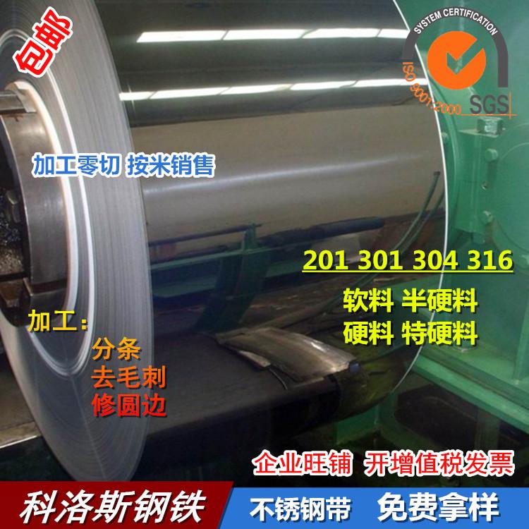 0.01-2.5mm SUS201304316L guarnizione di Nastri di Acciaio inossidabile Acciaio inossidabile schegge di Primavera in lamiera d'Acciaio 301
