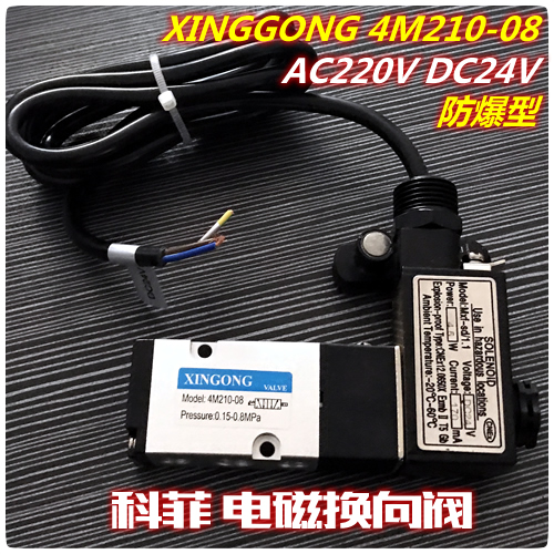 The new XINGONG4M210-08 explosion-proof solenoid valve controlled single conventional type pneumatic directional valve