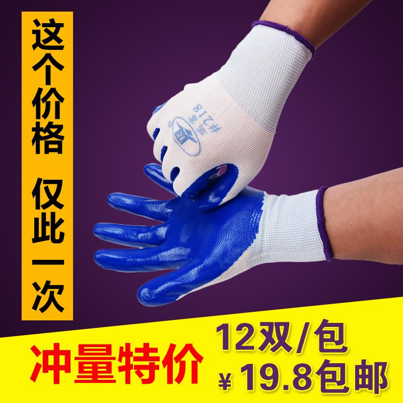 勞保手套12雙浸塑膠