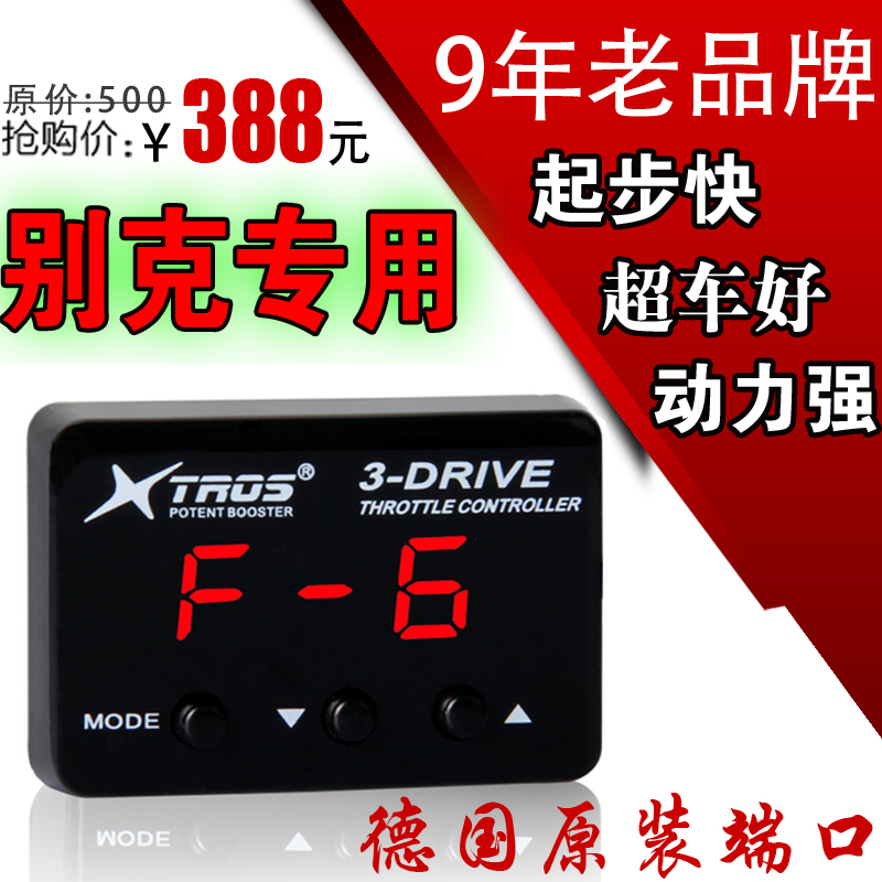 Buick GL8 firstland Royaum electronic accelerator solar term door controller to improve power conversion