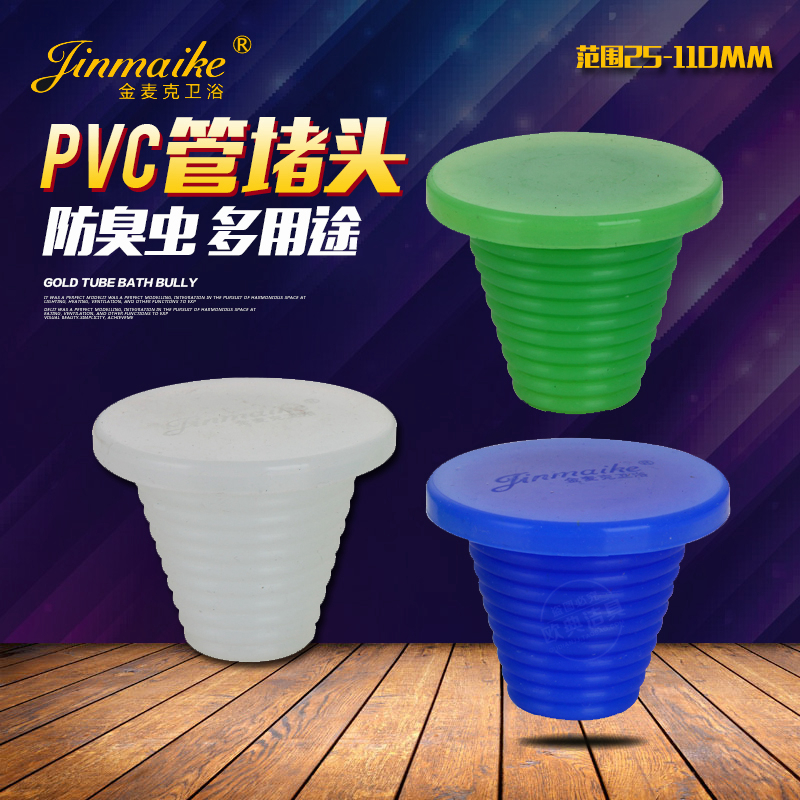 Sewer deodorant plug, pool sealing plug, PVC floor drain, silica gel rubber stopper, fish tank sewer fittings