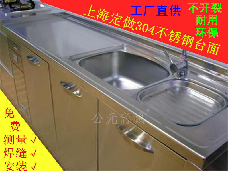 Shanghai custom made 304 stainless steel kitchen countertops, stainless steel integral cabinets, durable countertops, home decoration countertops