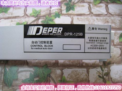 ديب إيه DEPER التلقائي الباب / التلقائي انزلاق الباب / الباب / باب التلقائية DPR-125B بمعنى كم وحدة