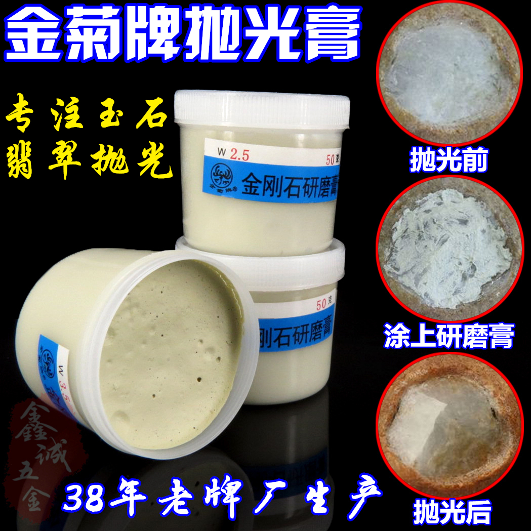 Jinju brand diamond grinding paste jade jade beeswax turquoise mirror polishing diamond paste w2.5w3.5