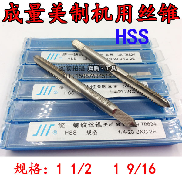 The amount of tap U.S. straight groove Sichuan brand high speed steel machine tapping for 11/219/16-6/12/20/28