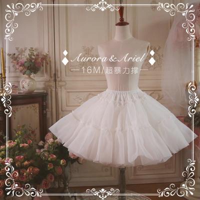[AA lolita fashion]新16m超暴力A撑/欧根纱软纱撑/lolita裙撑