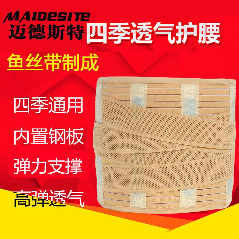 Maidesite waist intervertebral disc prominent lumbar strain of men and women warm self heating waist tie