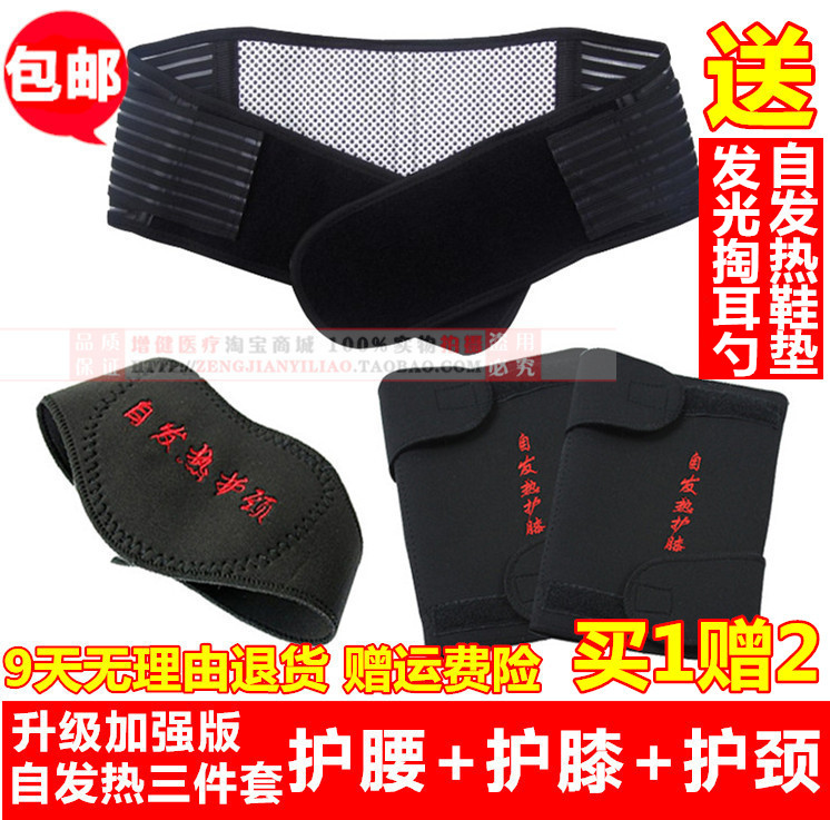Tourmaline self heating kneecap protecting neck warm belt three piece cold waist dish old cold legs and knees
