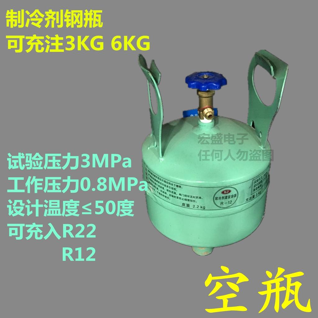 3KG6KG klimatizace r22 lednici r12 freon tlakové láhve a plechovky s lahví pro chladivo fluor - ventilu tlakové láhve