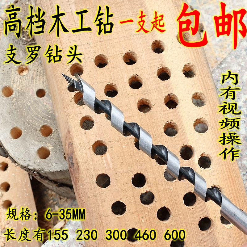 Class a alloy woodworking hole opener, lengthened woodworking bit, hinge, wood, wood, plastic hinge, punching and mailing