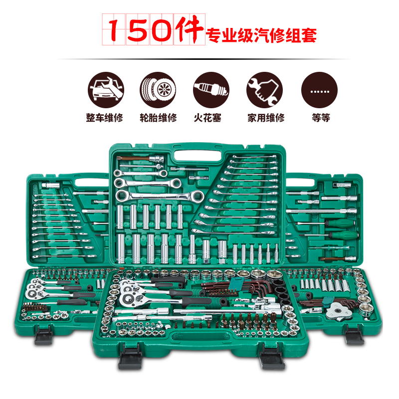 Auto repair combination, ratchet sleeve wrench combination, automobile sheet metal repair machine, Automobile Maintenance Kit