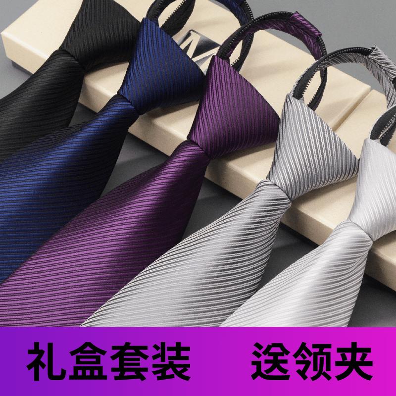 領帶男士 正裝商務8CM拉鏈懶人一拉得新郎結婚學生黑色禮盒裝領帶