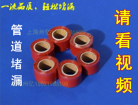 The water pipe heating pipe PVC pipe fire tube plugging plugging stick tape fast threaded joint elbow plugging