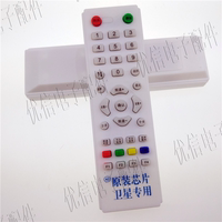 Excellent letter nine remote nine 9 set-top box remote control receiver ABS remote household material
