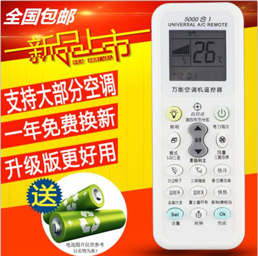 Controle remoto universal de ar condicionado Daikin Daikin ar condicionado central instalado diretamente SEM USAR máquina universal de