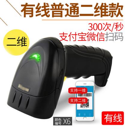 двухмерный сканирующий пистолет центры микро - Письмо код кабельного сканирования кода кассира пистолет супермаркет штрих - код экспресс - оплаты телефона пистолет устройство
