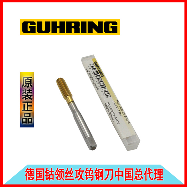 Powertap Germany imported guhring tap extrusion screw tap JS Ti 1017 series of extrusion Taps