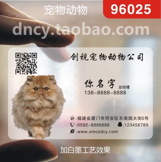 Impresión de tarjetas de visita impresa PVC personalizado hecho arena de tinta blanca transparente arena plástico bidimensional código microempresas animales de compañía