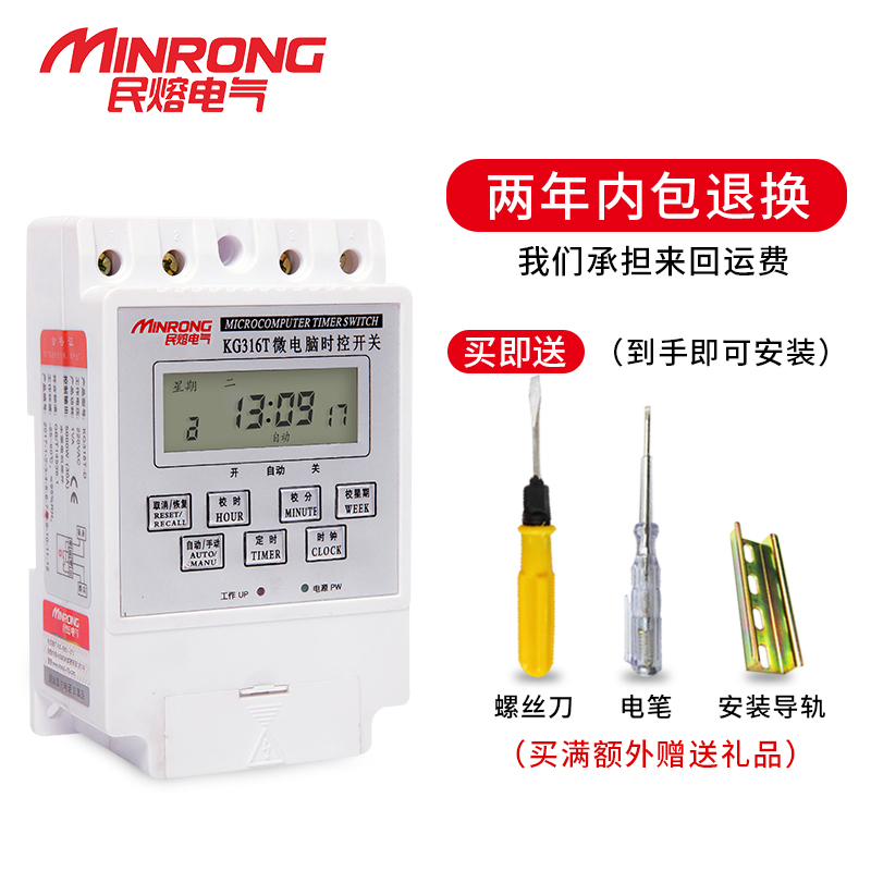 Microcomputer control switch type kg316ta lamp electronic timer 220 power timing controller Yin