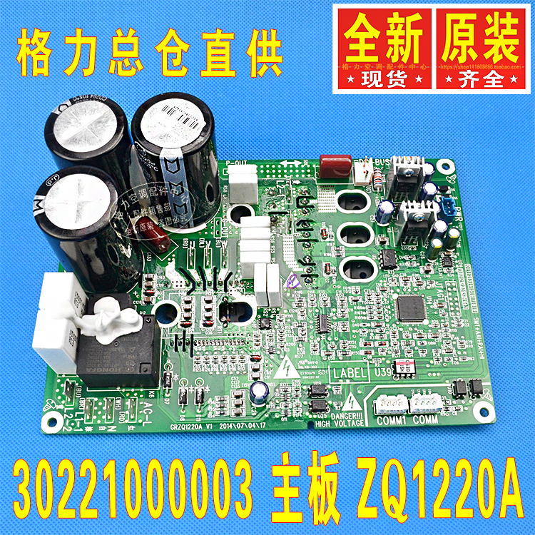 GREE multi connected air energy water heater 30221000003 main board ZQ1220A, GRZQ1220A