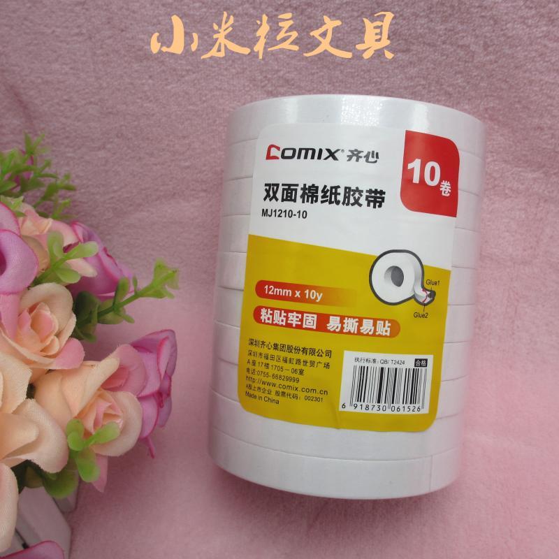齐心 MJ1210-10 oboustranné 绵纸 pásku viskózní silný byly vyplaceny z úřadu k objemu páskou k výhodné ceny