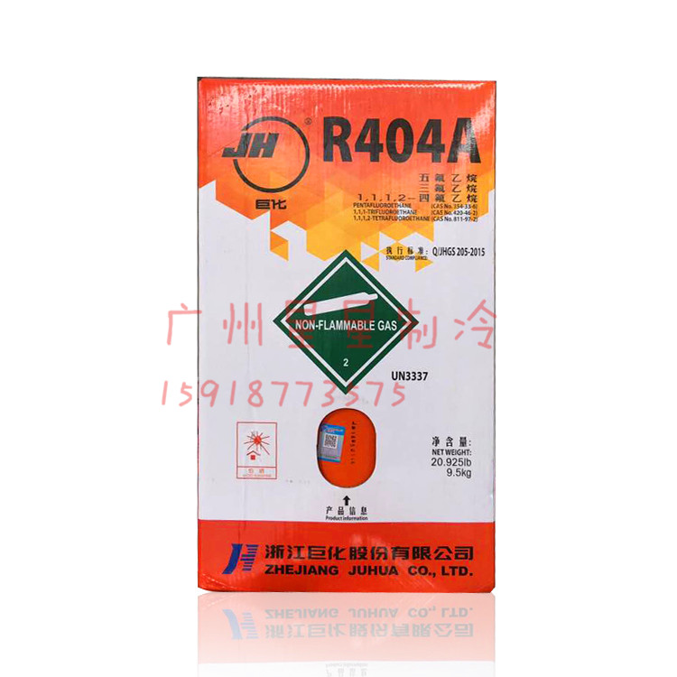 Genuine R404A refrigerant refrigerator food giant marine industrial commercial Freon 9.5KG net