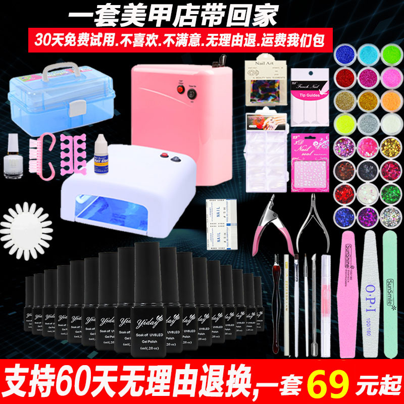 Beginners shop professional nail tool kit, a full set of phototherapy nail crystal nail glue glue phototherapy machine