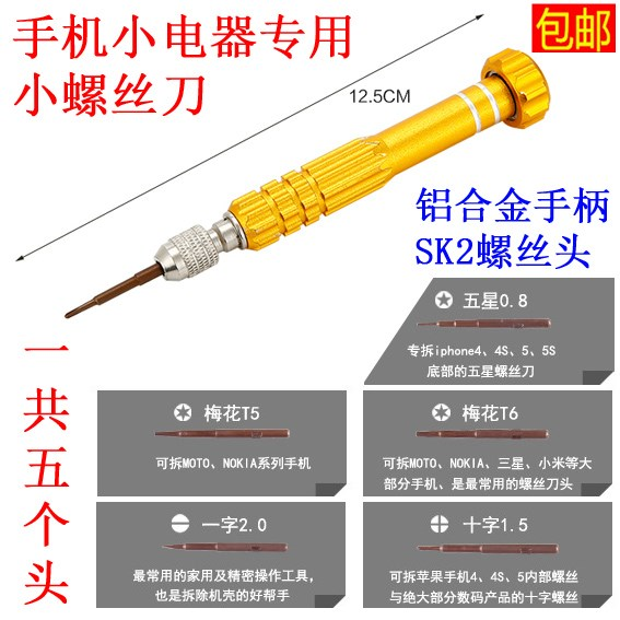 Screwdriver combination, sheet repair, mobile phone set special shaped screwdriver, set screwdriver tool, hardware, plum blossom set