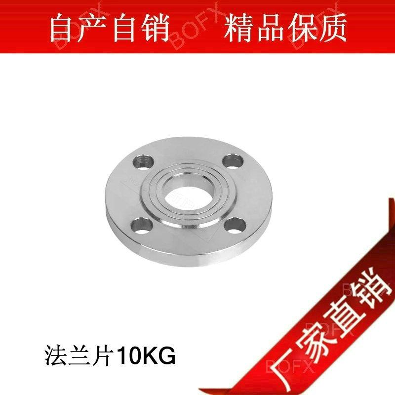 316L10kg Edelstahl 18 Stück / flache schmieden flansch DN15/50/100-DN300 non - standard.