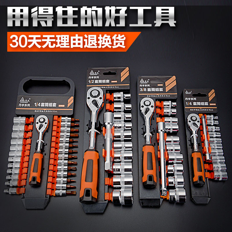 Auto repair kit ratchet socket wrench with rapid vehicle car combination hardware kit