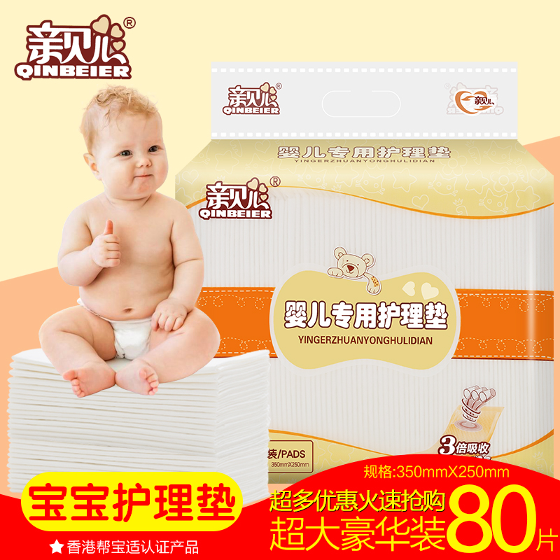 Parental Beier Newborn Baby Isolation pad Disposable Diapers Baby Supplies Nursing pads Waterproof Breathable Mattress