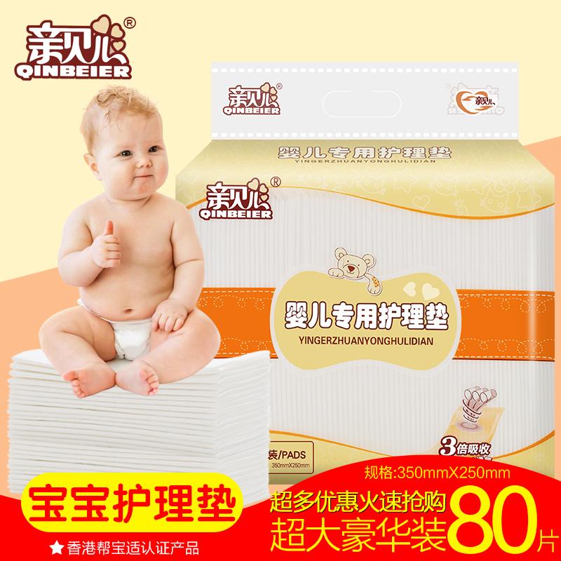 Vanemate Beier Newborn Baby Isolation pad Ühekordseks mähkimiseks Baby Supplies Nursing pads Veekindel hingav madrats