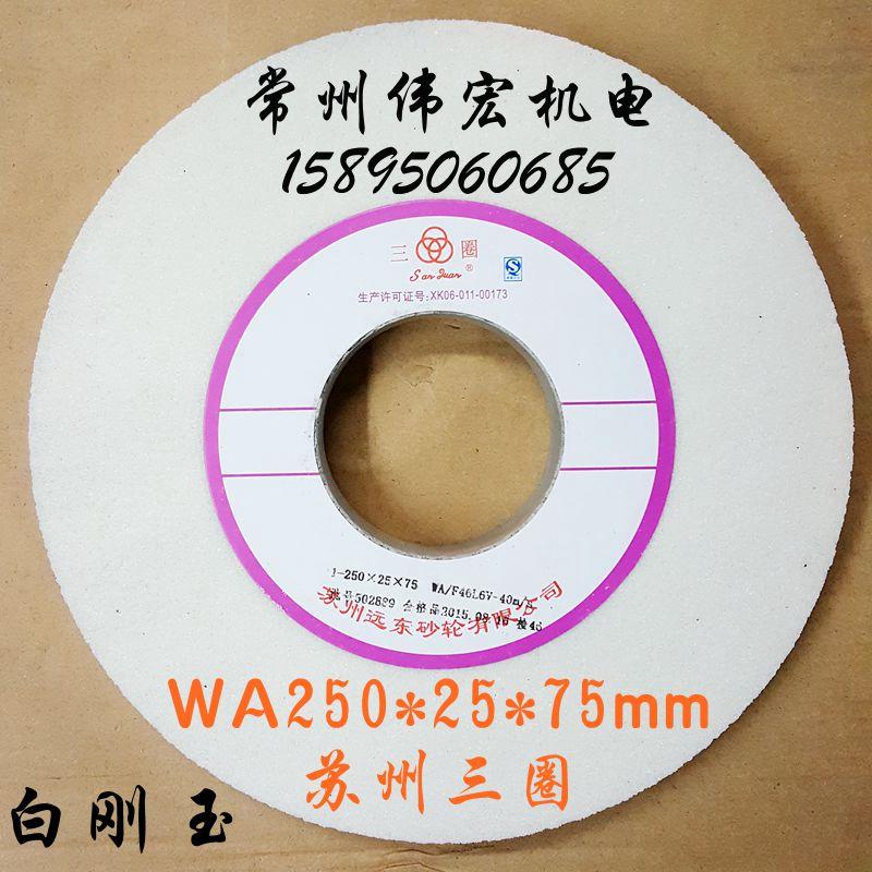 Der schleifscheibe Suzhou schleifscheibe flugzeug drei runden im fernen Osten schleifscheibe rad * * * * * *