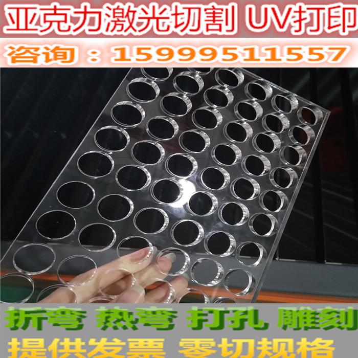 La Lavorazione DEL VETRO piatto piatto di acrilico Laser organico su misura arbitraria 0.50.811.5mm trasparente opaca