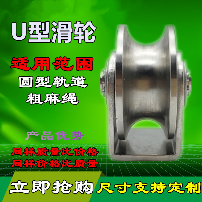 304 track wheel V-type U-type H-type sliding door casters lifting pulley bearings wire rope with fixed pulley stainless steel