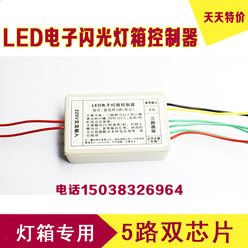 Five LED lamp electronic lamp box controller 220 volt LED electronic lamp accessories customized aluminum materials