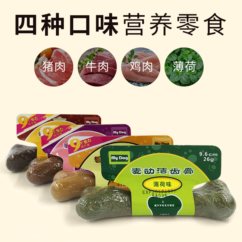 Sub Wo bone Tactic golden puppy dog bone teeth stick in addition to bad breath dog snack pack post 9.6cm