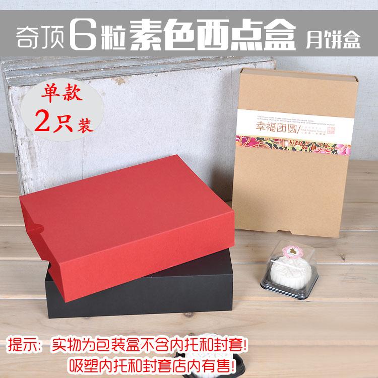2 nur die Plain - Serie West Point Kuchen kisten verpackten geschenk 75g medium - partikel können MIT umschlag - 6