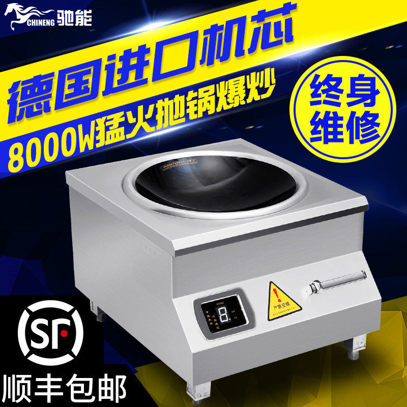 Chi can commercial high-power electromagnetic oven 8KW desktop hotel dining room hotel stir frying stove furnace concave electromagnetic oven