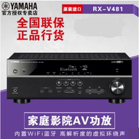 Yamaha/ YAMAHA RX-V481 home 5.1 channel home theater power amplifier Bluetooth WIFI power amplifier