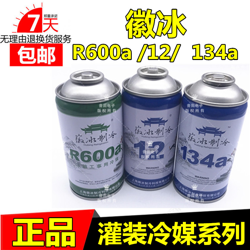 The emblem of the ice refrigerator air conditioning refrigerant R600A/R134A/R12/R406 refrigerant fluorine ice snow