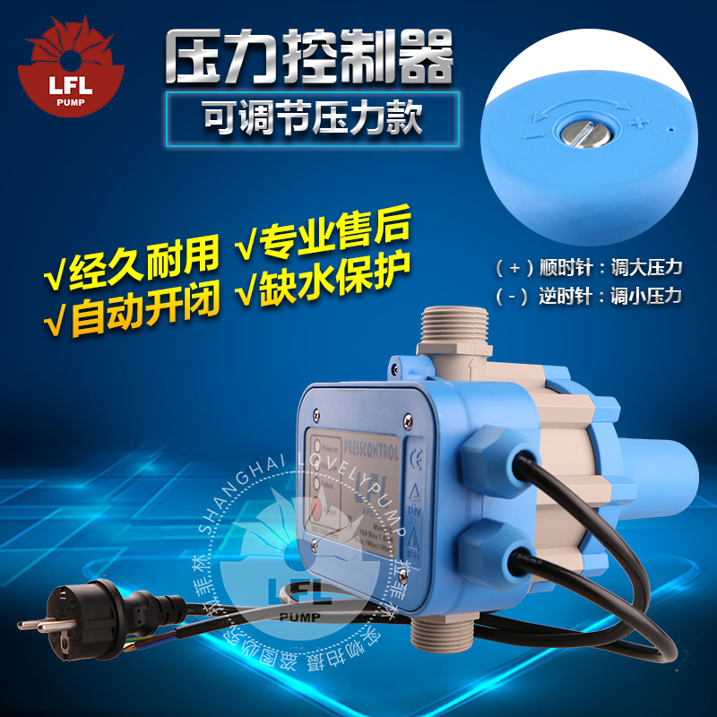 Switch automatic household intelligent controller of pump booster pump flow electronic pressure adjustable water protection