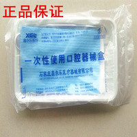 Xin Le dental disposable tray instrument box, oral inspection package, oral package 200 sets / box, special package mail