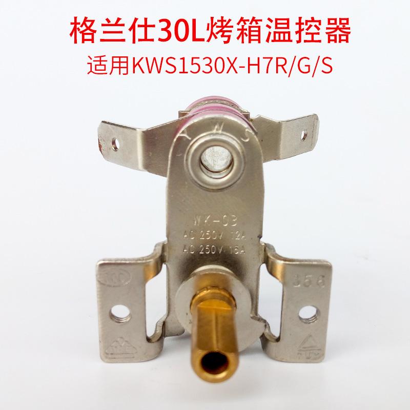 glanz 30l електрически фурни термостата kws1530x-h7r/s/g регулиране на температурата на двигателя 230 градуса температура,