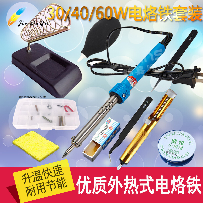 Electric iron set, 60W constant temperature electric iron, external thermal welding tool, household electronic maintenance welding pen 30W