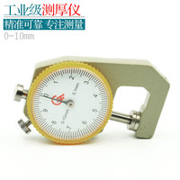 Pointer thickness gauge / thickness gauge / thickness gauge / thickness gauge film / paper thickness gauge with dial